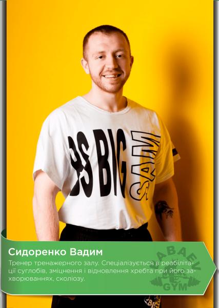 Sidorenko